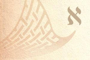 Hebrew First Steps + Level 1 Bundle